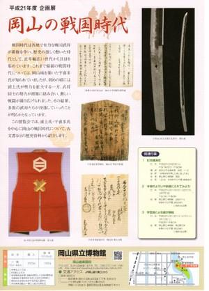 Senngoku02