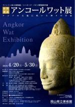 Angkor01_4